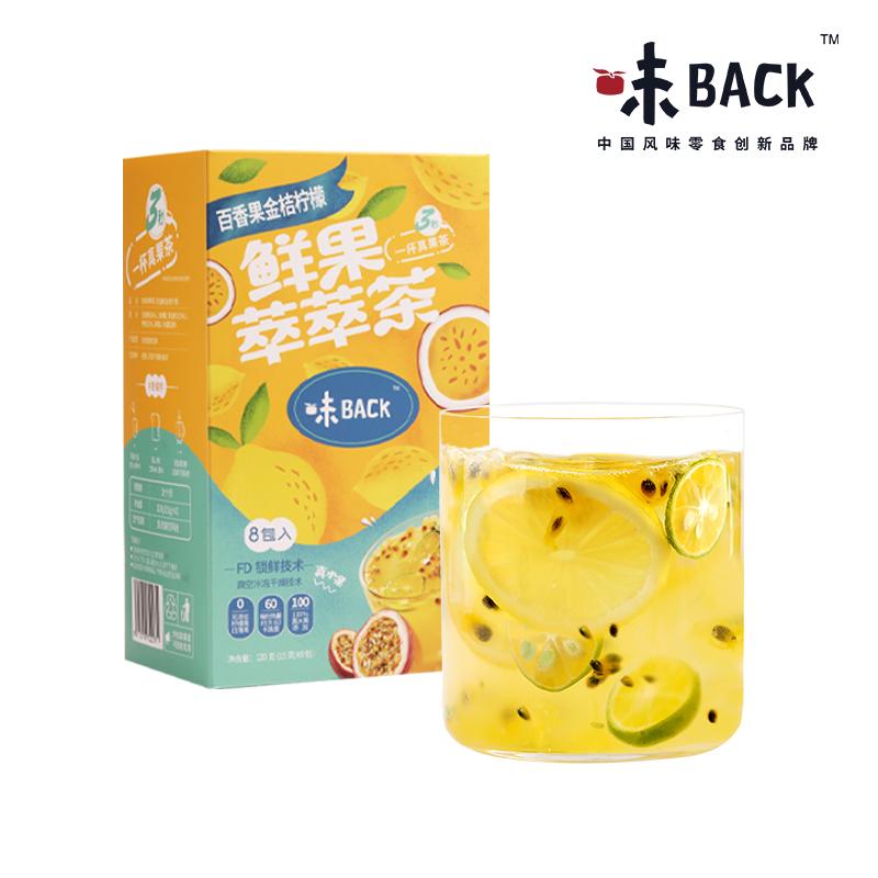 【3秒一杯真果茶】味BACK鲜果萃萃茶(百香果金桔柠檬) 纯天然的维生素120g/盒