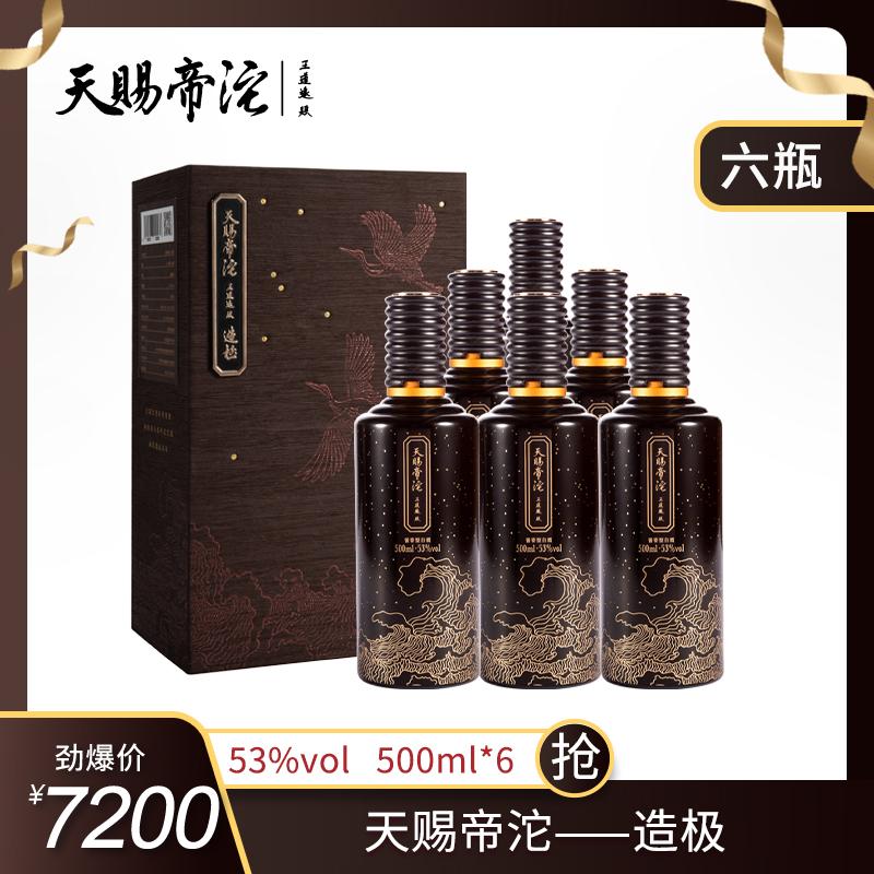 天赐帝沱·造极 整箱装 茅台镇酱香型白酒 53度 500ml