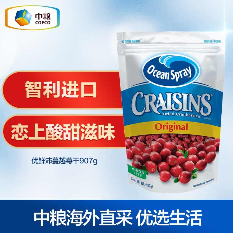【中粮海外直采】Ocean Spray优鲜沛蔓越莓干907g (智利进口 袋)
