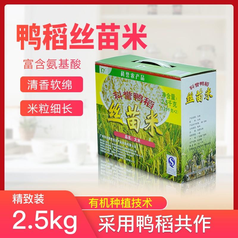 科誉鸭稻丝苗米华农大航天育种有机方式种植饭味香浓口感好2.5kg