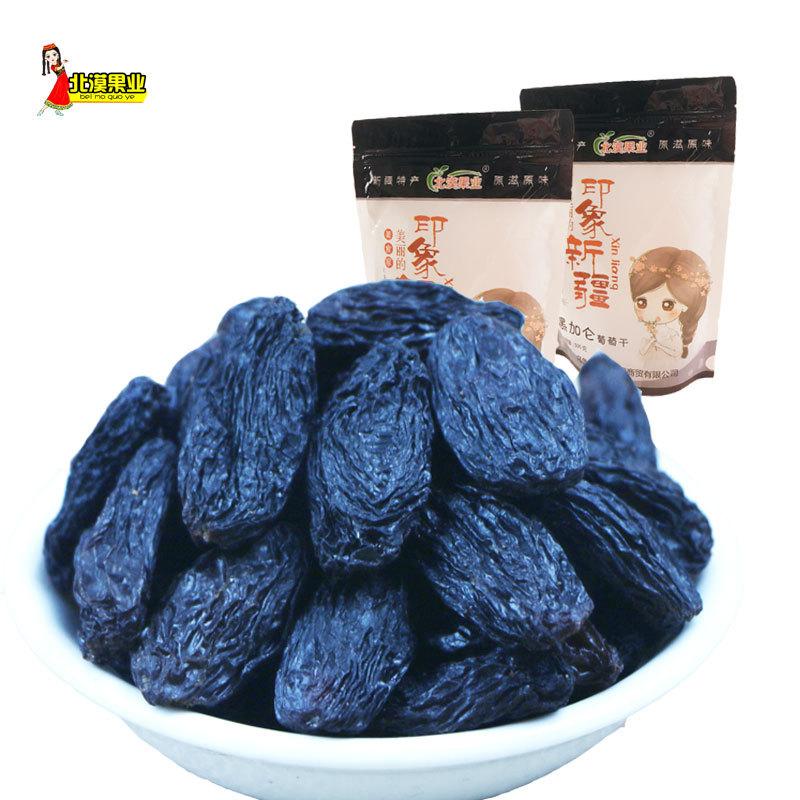 北漠果业 黑加仑葡萄干 休闲零食 蜜饯果干 新疆特产免洗零食小吃 500g