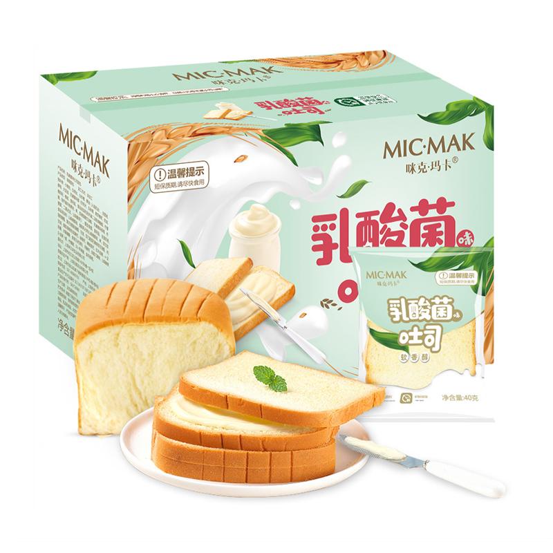 咪克玛卡(Mic·mak) 乳酸菌味吐司面包酸奶小口袋网红夹心三明治切片零食
