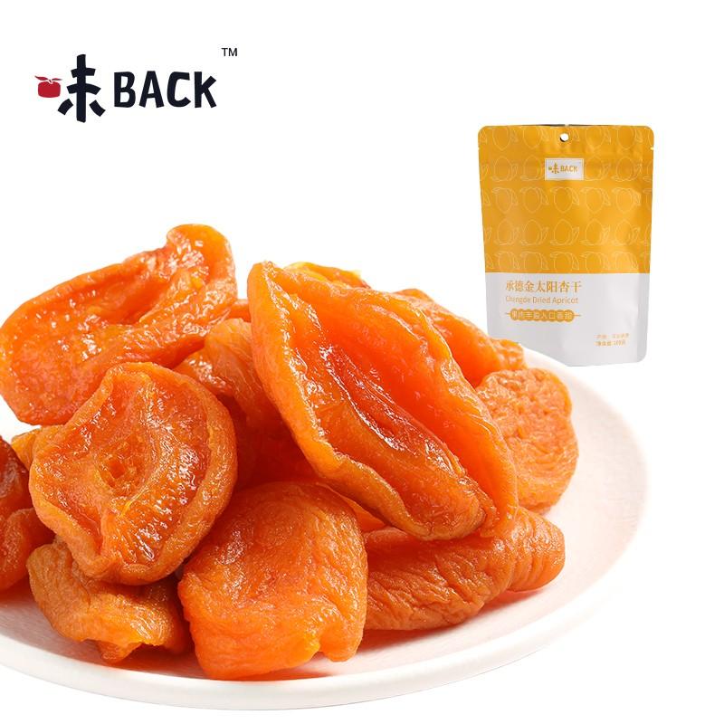味BACK承德金太阳杏干 秋天小确杏 满满的果肉108g*2袋