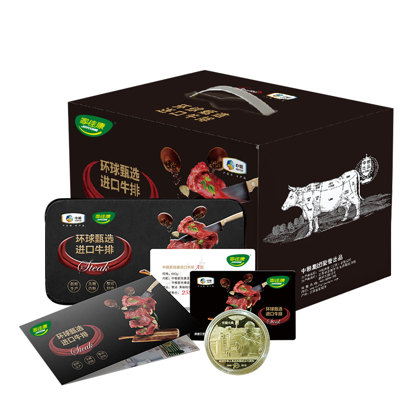 中粮Fresico环球甄选进口牛排礼盒 H型  生鲜牛排礼品卡券