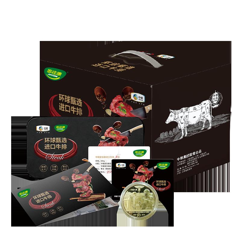中粮Fresico环球甄选进口牛排礼盒 D型  生鲜牛排礼品卡券