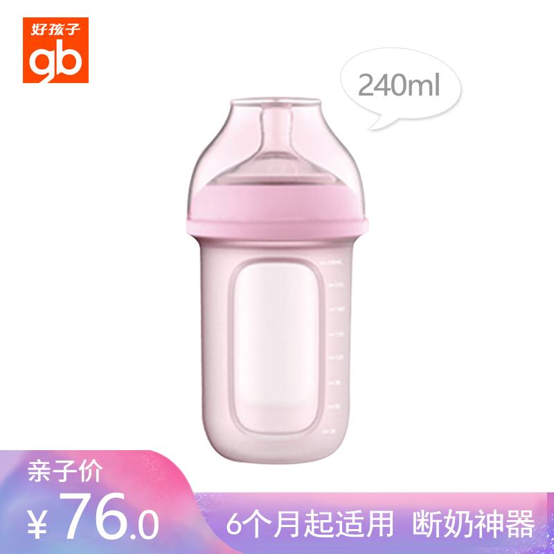 GoodBaby好孩子 新生婴儿宽口径硅胶奶瓶(简装) 母乳实感防胀气 240ml 粉色