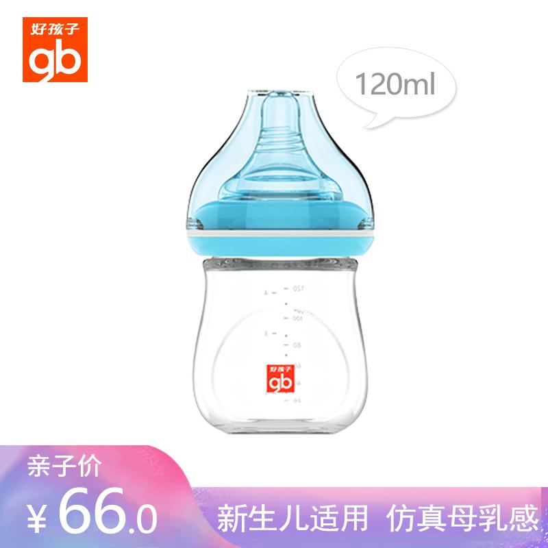 GoodBaby好孩子 新生婴幼儿玻璃奶瓶 宽口径母乳实感(带S号原装奶嘴) 120ml 蓝色