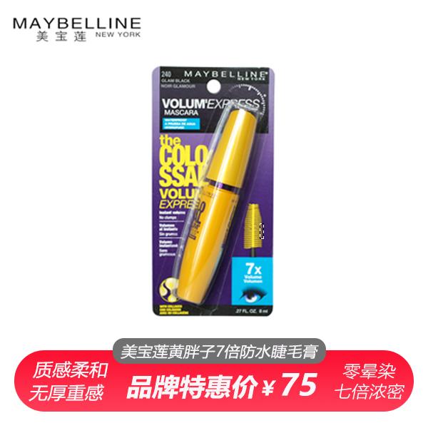 美宝莲黄胖子240#炫黑/经典版7倍防水睫毛膏  9.2ml 美妆彩妆
