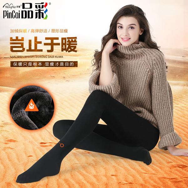 品彩800D 初冬薄绒龙抓毛魔力瘦腿连裤袜