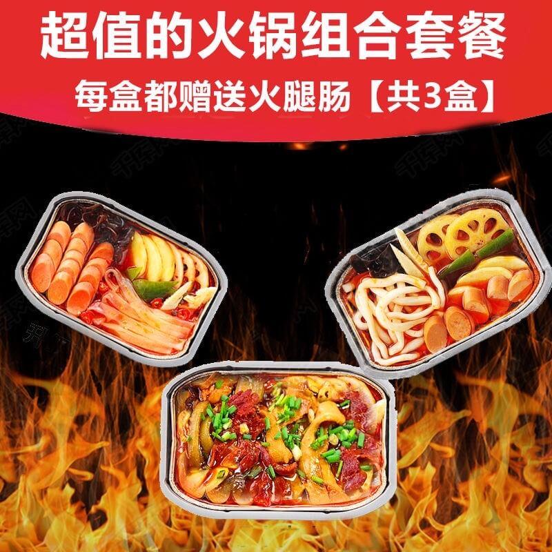 重庆懒人自热火锅  牛肉火锅1盒 + 麻辣火锅1盒 + 土豆粉火锅1盒组合套餐速食自助自嗨火锅