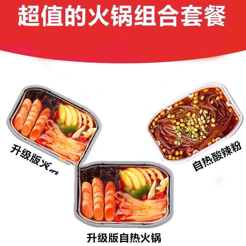 重庆懒人自热火锅麻辣火锅2盒 + 自热酸辣粉1盒 增火腿肠组合套餐速食自助自嗨火锅