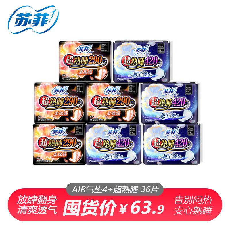 【部分地区包邮】sofy/苏菲卫生巾AIR气垫420mm*4包+超熟睡柔棉感290mm*4包组合装