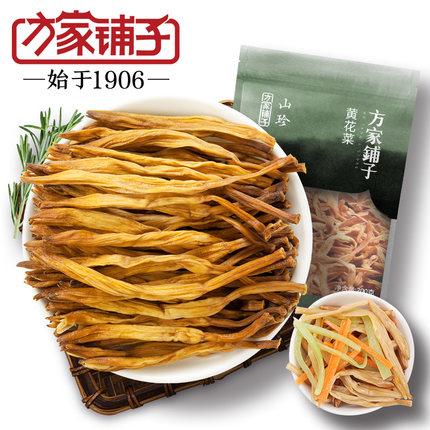 【中粮】方家铺子 黄花菜 200g