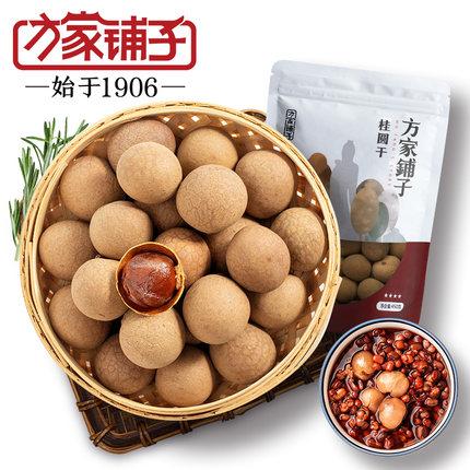 【中粮】方家铺子 4A福建桂圆干 450g
