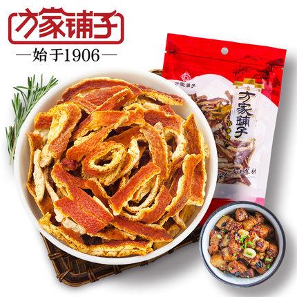 【中粮】方家铺子 陈皮 50g