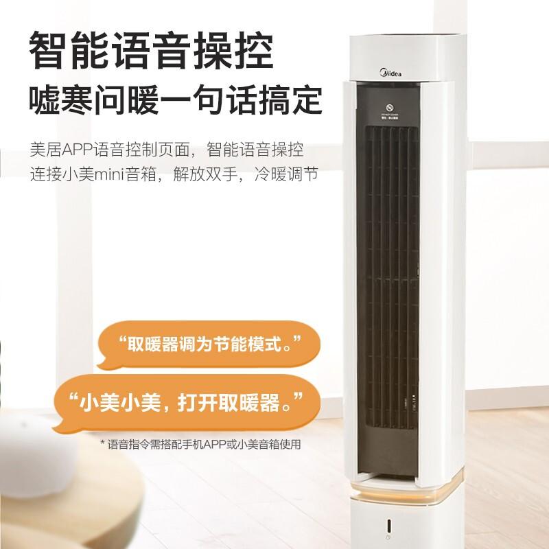 美的(Midea)HFY22ES 取暖器暖冷风机家用客厅卧室电暖器气电热风机暖风扇智能语音遥控定时节能静音