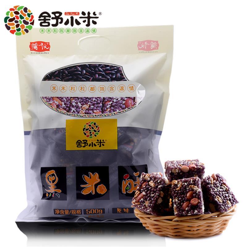 舒小米 黑米酥五谷杂粮休闲办公零食成都特产酥500g*2袋