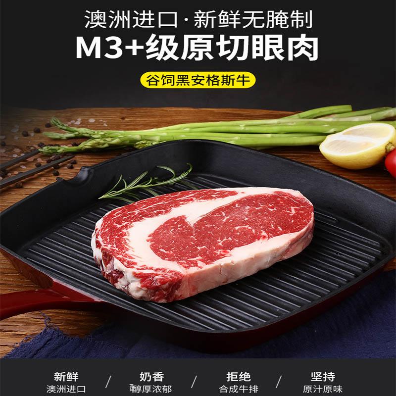 澳洲进口牛肉谷饲眼肉牛排5-7片赠送黑胡椒海盐