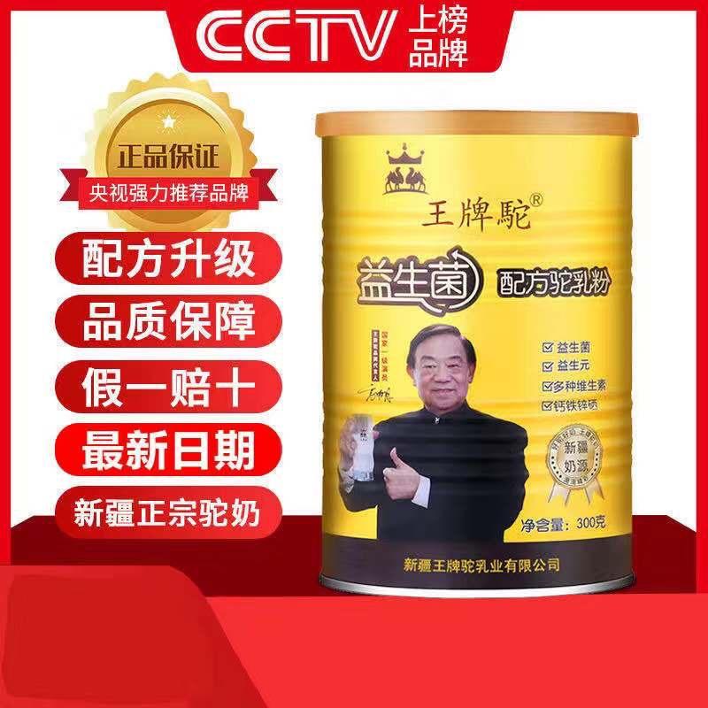王牌驼奶粉儿童成年中老年高钙新鲜纯骆驼奶新疆伊犁官方正品300g*2罐
