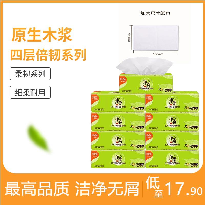 【尊贵生活版】净柔竹纤维白色纸维达同款抽纸面巾纸3层100抽*8包家用卫生纸巾