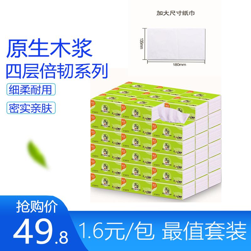 【尊贵生活版】净柔竹纤维维达同款抽纸面巾纸3层100抽*30包 白色纸家用卫生纸巾