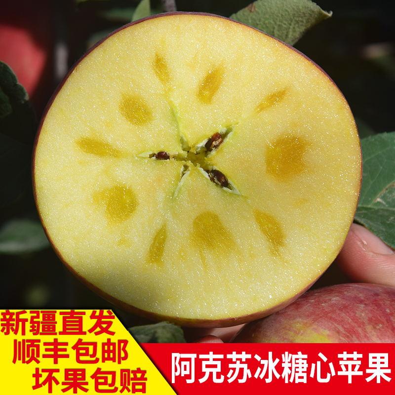 正宗新疆阿克苏冰糖心苹果 天山雪水灌溉  甜度高  爽口脆  产地现摘现发