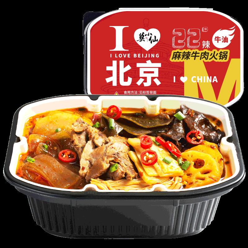 莫小仙4盒装方便即食自热火锅城市限量版麻辣牛肉390g*4(木耳+土豆+藕片+金针菇+竹笋+海带)