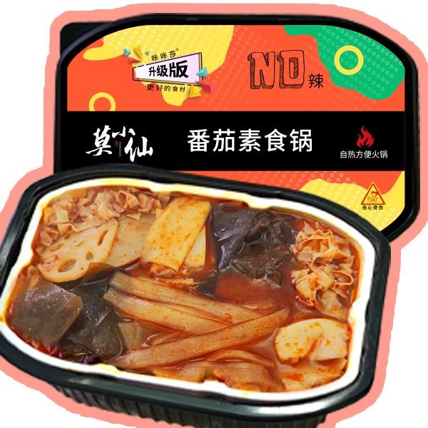 莫小仙4盒装方便即食自热火锅番茄素食粉面300g*4(木耳+土豆+藕片+金针菇+竹笋+海带)