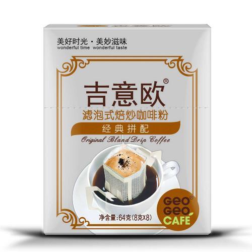 【顺丰发货】吉意欧滤泡式咖啡(8袋装 8*8g)(满79元包邮)两盒