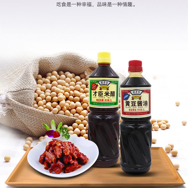 老才臣黄豆酱油1L+老才臣米醋1L