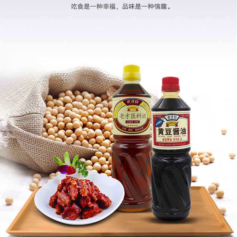 老才臣料酒1L+老才臣黄豆酱油1L