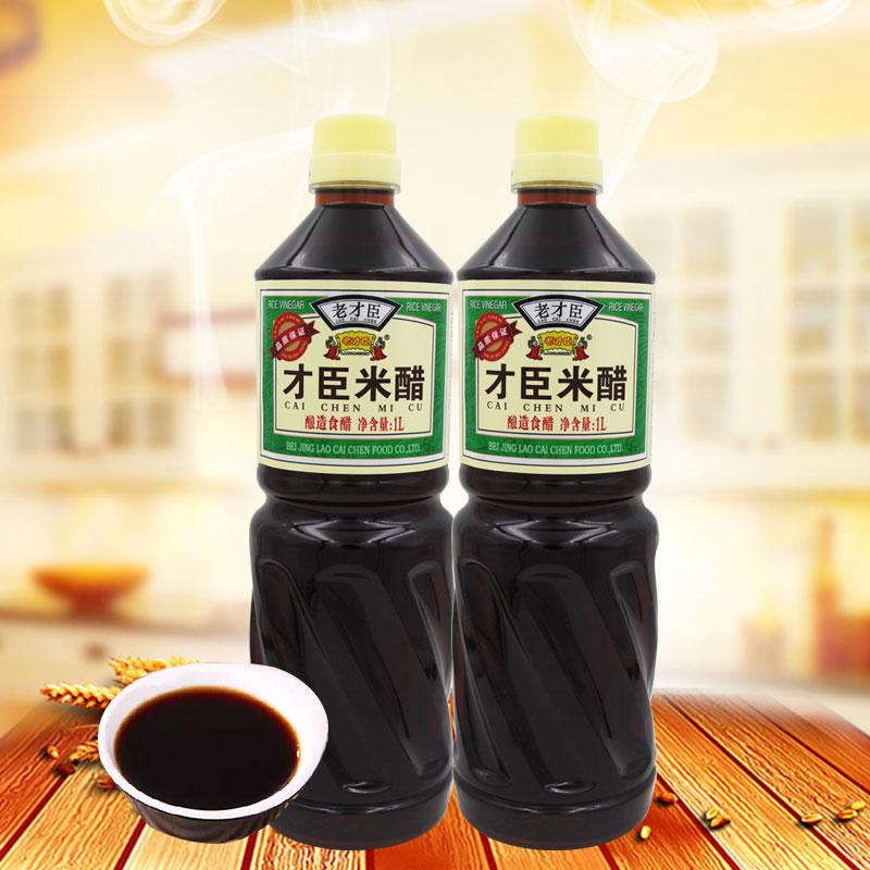 老才臣米醋1L*2瓶