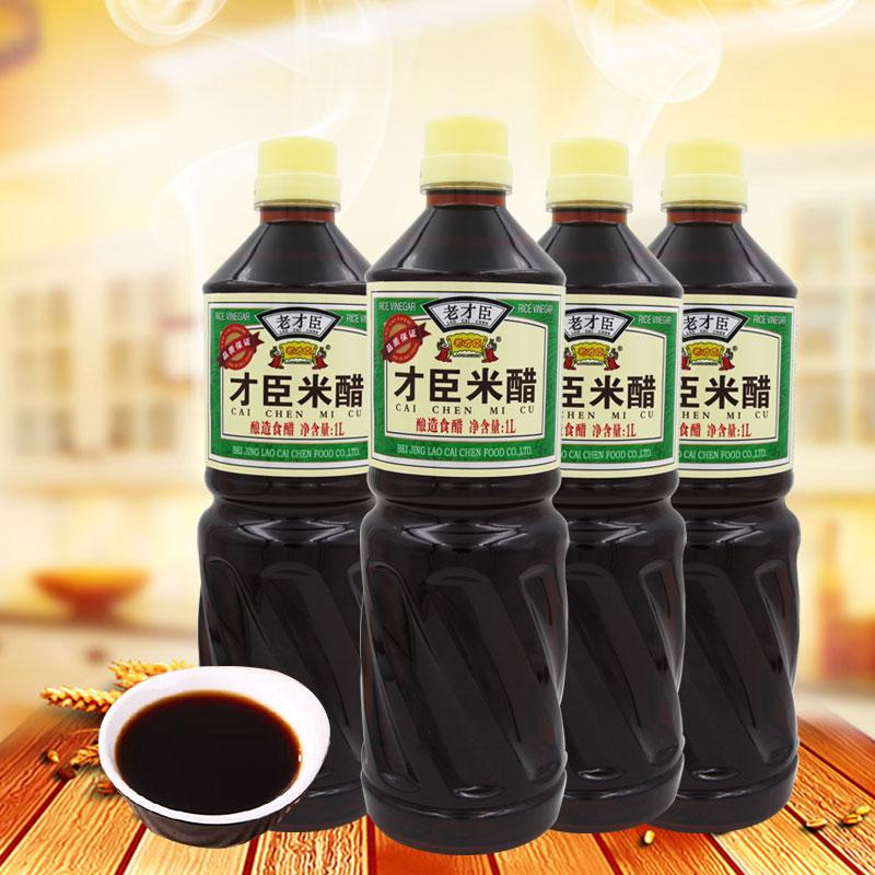 老才臣米醋1L*4瓶装