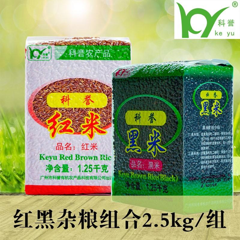 科誉红米黑米杂粮低脂米组合装2.5kg/组