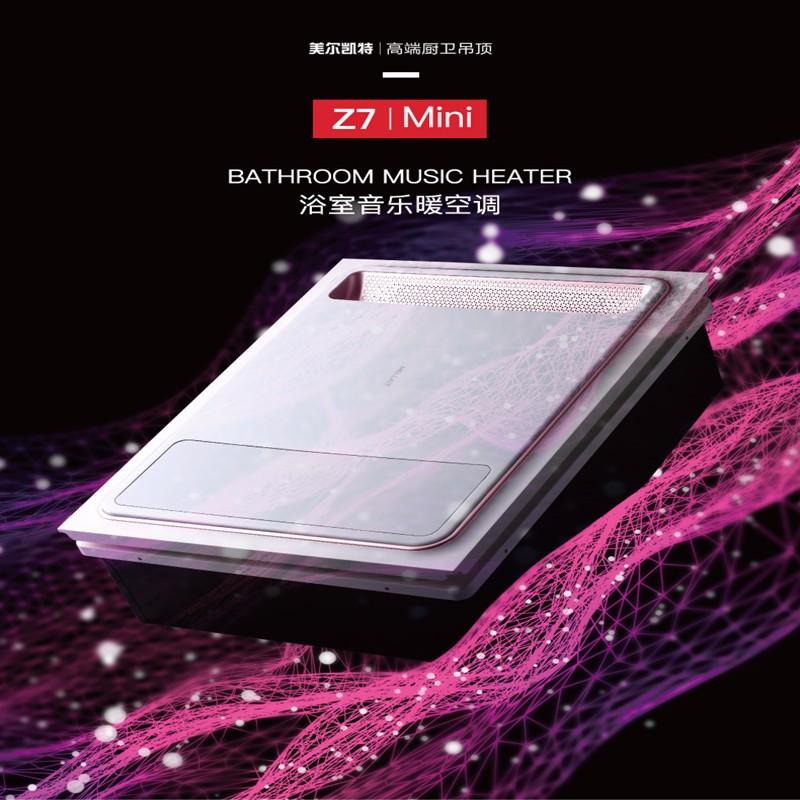 美尔凯特Z7minin 电暖器 音乐浴室暖空调蓝牙音乐卫浴取暖电器