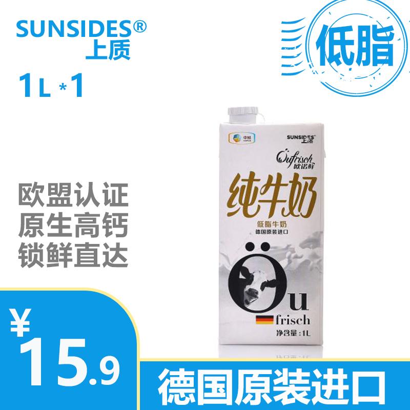 【上质新升级】上质-欧诺鲜低脂牛奶1L(德国原装进口)