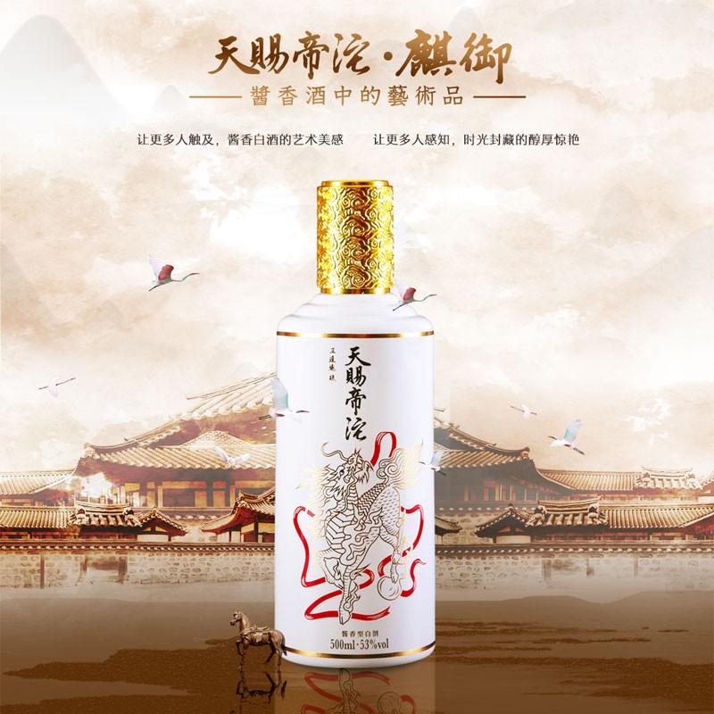 天赐帝沱·麒御 茅台镇酱香型白酒 53度 500ml单瓶装