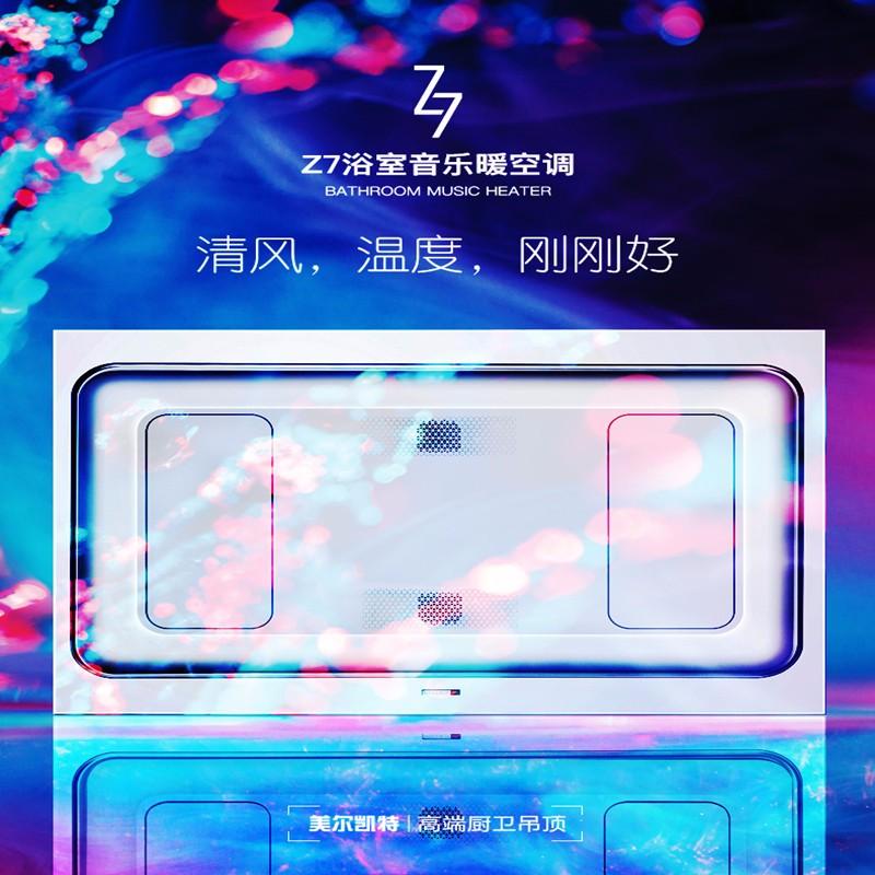 美尔凯特 电暖器 Z7pro/音乐浴室暖空调蓝牙音乐卫浴取暖电器