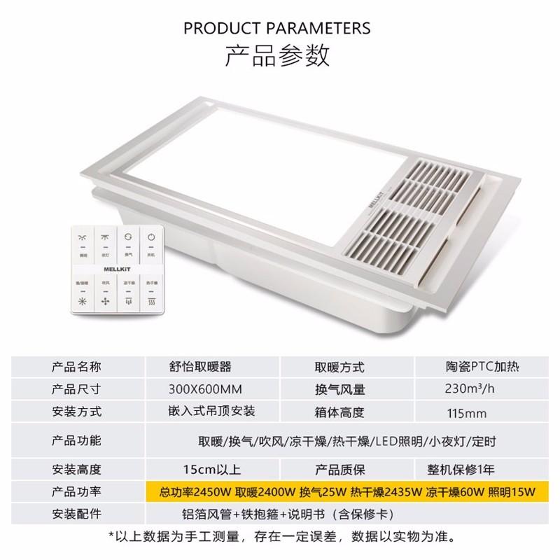 美尔凯特(MELLKIT)电暖器 多功能家用风暖浴霸嵌入式暖风机五合一LED灯超薄风暖集成吊顶浴霸舒怡取暖器