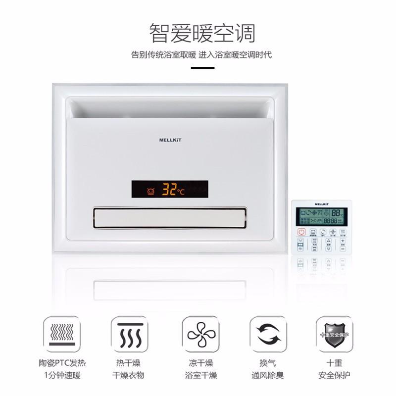 美尔凯 电暖器 特集成吊顶智爱浴室暖空调多功能卫生间暖房换气四合一浴霸