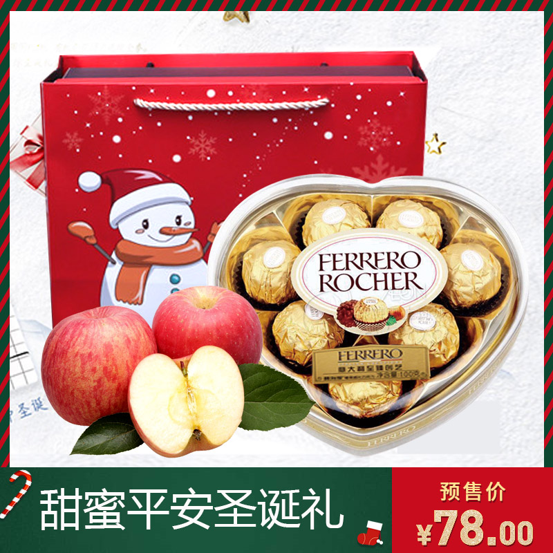 【预售】圣诞礼盒  圣诞费列罗糖心苹果平安夜甜蜜礼盒12月16日统一发货