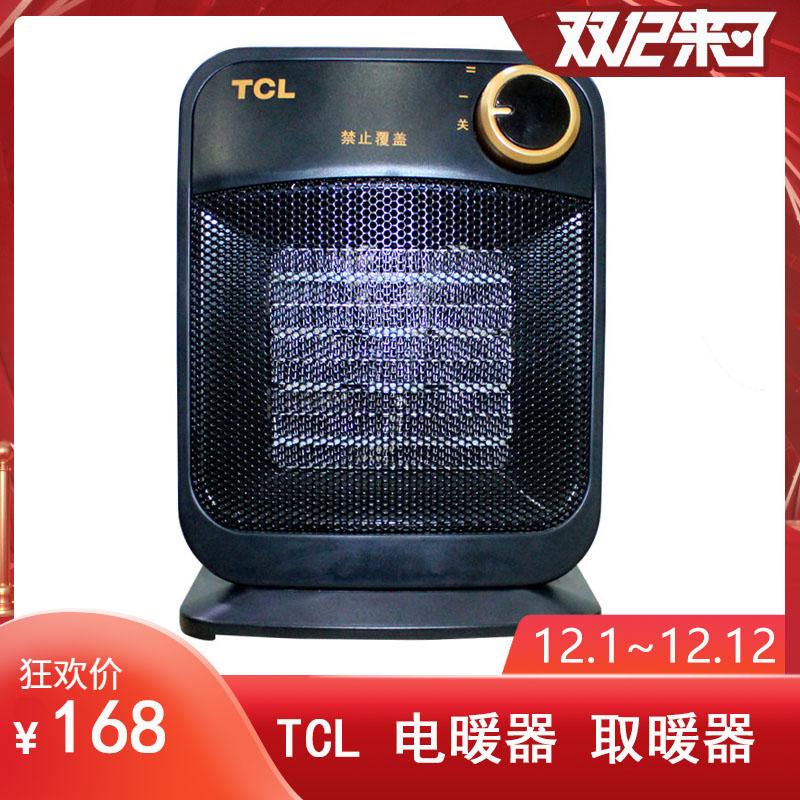 TCL 电暖器 取暖器 TN-QG20-T20