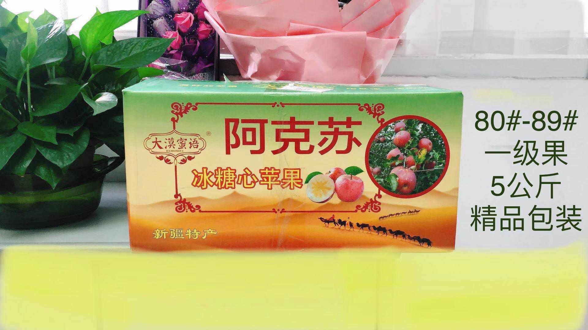 大漠蜜语 新鲜水果 红旗坡冰糖心苹果 新疆阿克苏苹果 阿克苏冰糖心苹果 果径80-89# 净重8.6斤 大约17个 普通装