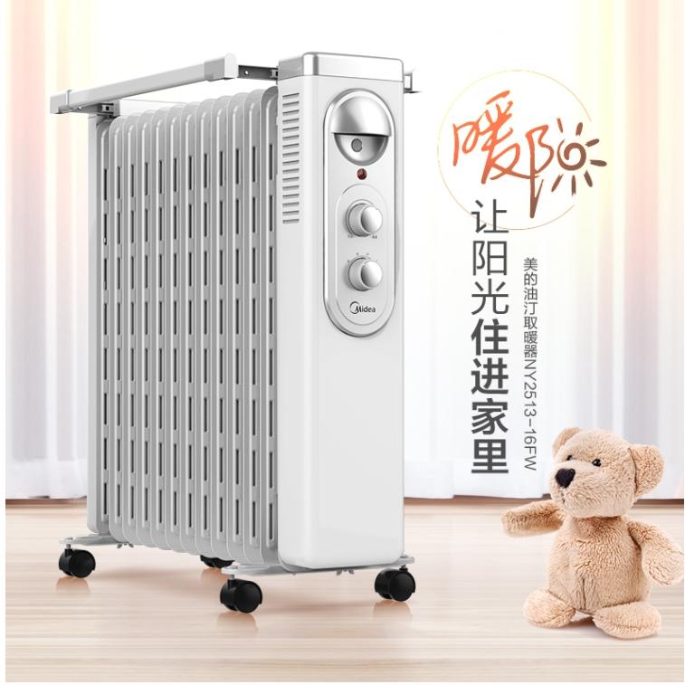 美的(Midea)NY2513-16FW油汀电暖取暖器气风电热家用电热暖气片立式多功能办公室