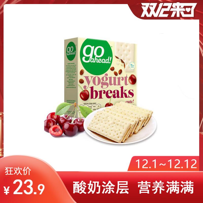 【中粮】Go ahead果悠萃樱桃果干酸奶涂层饼干178g(荷兰进口)