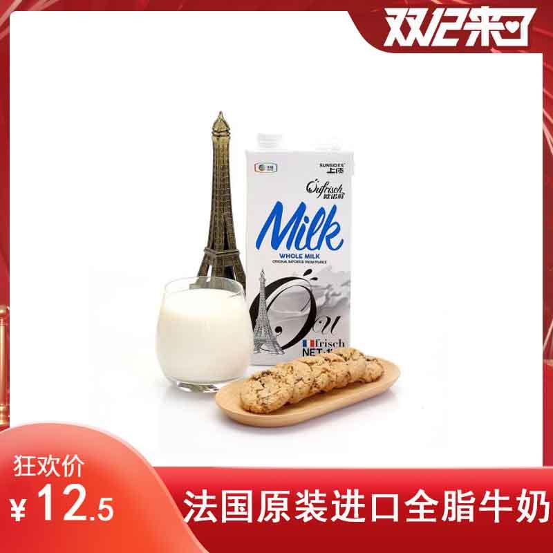 【上质新升级】上质-欧诺鲜全脂牛奶1L(法国原装进口)