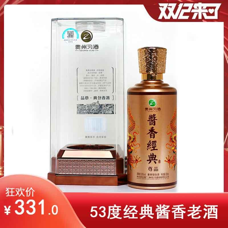 茅台酒厂贵州习酒53度经典酱香老酒尊品 500ML