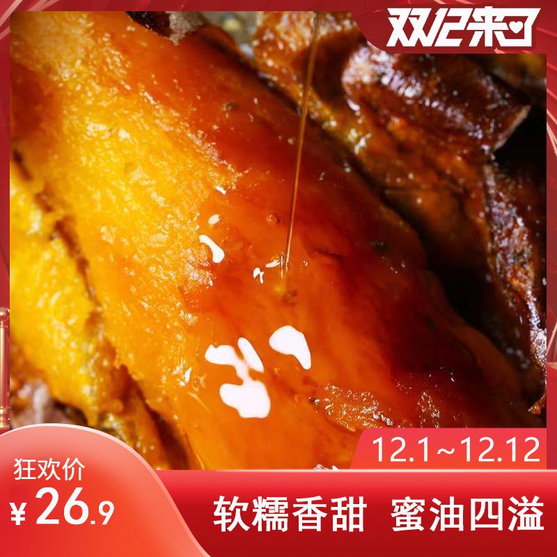 一烤就流蜜油的山东烟薯 甜度高软嫩无丝  现挖现发