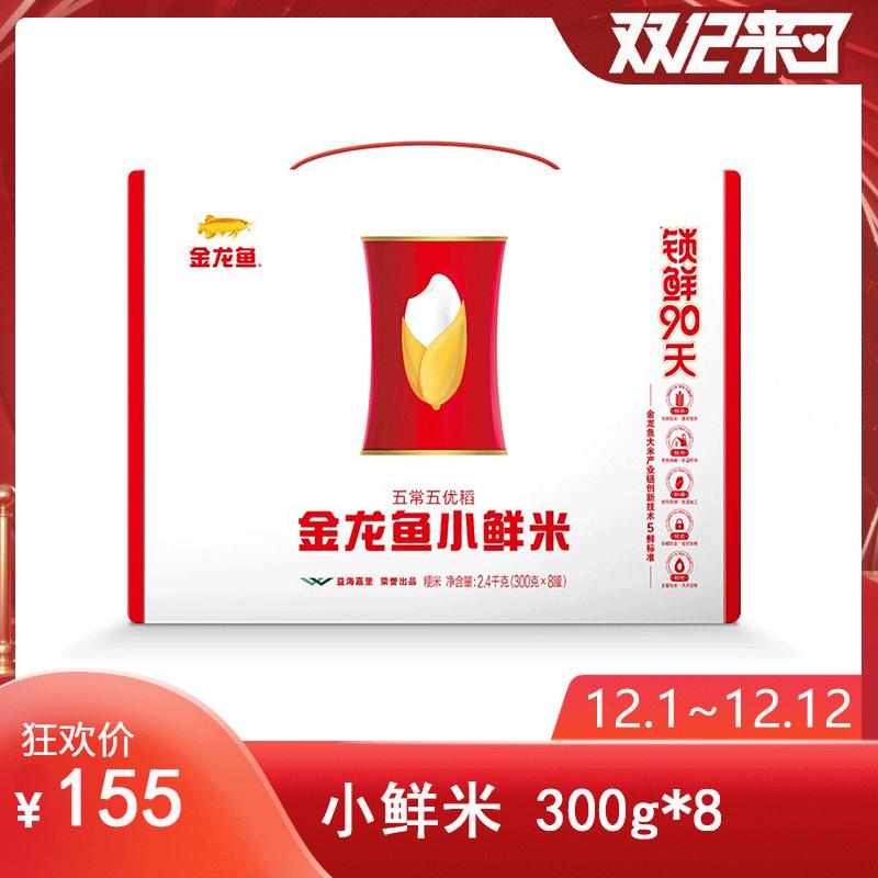 有机米 金龙鱼 小鲜米 300g*8