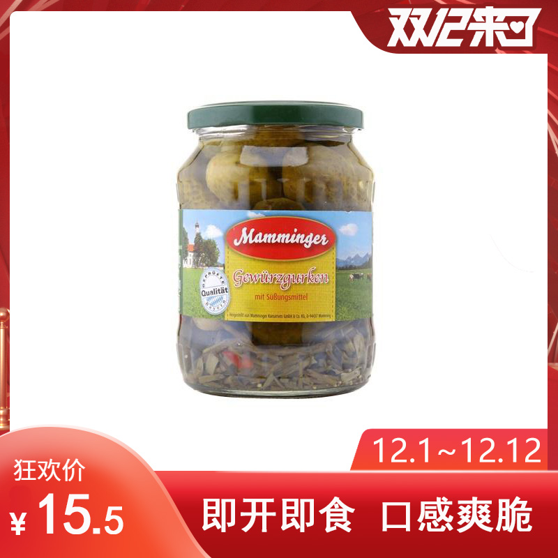 【中粮海外直采】Mamminger曼明格酸黄瓜670g (德国进口 瓶)
